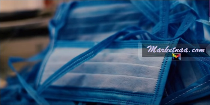 أسعار الكمامات يومياً  شامل بالمواصفات الكمامات القماش والطبية والفرق بينهما