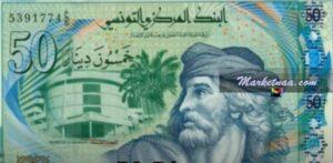 أسعار العُملات اليوم في تونس| شامل سعر اليورو مُقابل الدينار التونسي السبت 6 يونيو 2020