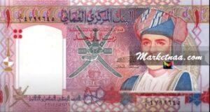سعر الريال العُماني بالجنيه المصري| الأحد 7-6-2020 في البنوك وشركات الصرافة