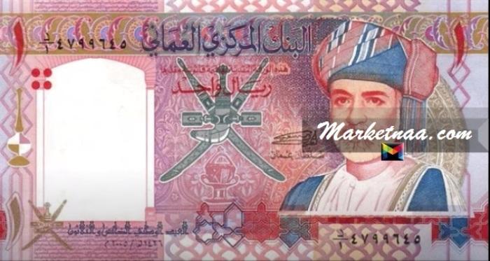 سعر الريال العُماني بالجنيه المصري  الأحد 7-6-2020 في البنوك وشركات الصرافة