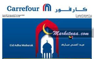 عروض كارفور مصر  تخفيضات وخصومات أسعار اللحوم لعيد الضحى من 28 يوليو إلى 9 أغسطس 2020