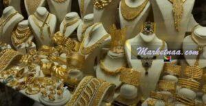 سعر الذهب عيار 21 في مصر| شامل قيمته اليوم بيع وشراء بالمصنعية في محلات الصاغة 2-11-2020