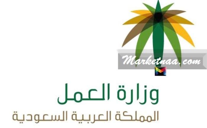رقم الضمان الاجتماعي الموحد| وكيفية تحديث البيانات وفق وزارة العمل السعودية