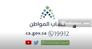 حساب المواطن| طريقة إضافة تابع وإثبات الاستقلالية بعد تطبيق تعديل ضوابط الدعم