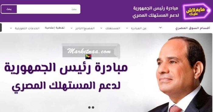 المحلات والمتاجر المُشاركة في مبادرة مايغلاش عليك| بيان شامل بالأماكن والعناوين بمحافظات مصر