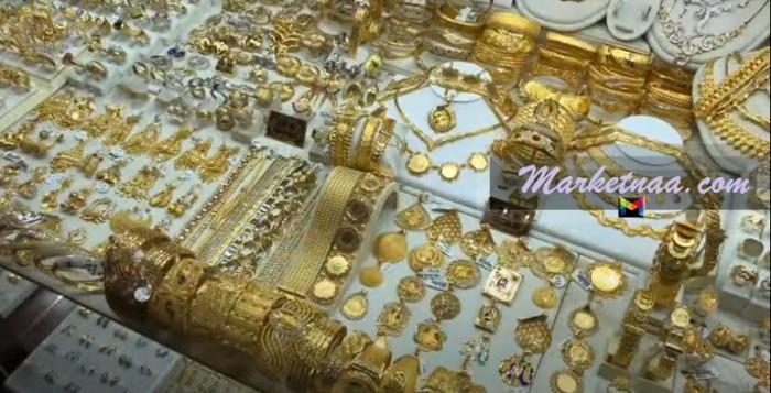 سعر جرام الذهب في الكويت| اليوم الأربعاء 5-8-2020 بالدينار الكويتي شامل أسعار الذهب عالمياً بالدولار أمريكي