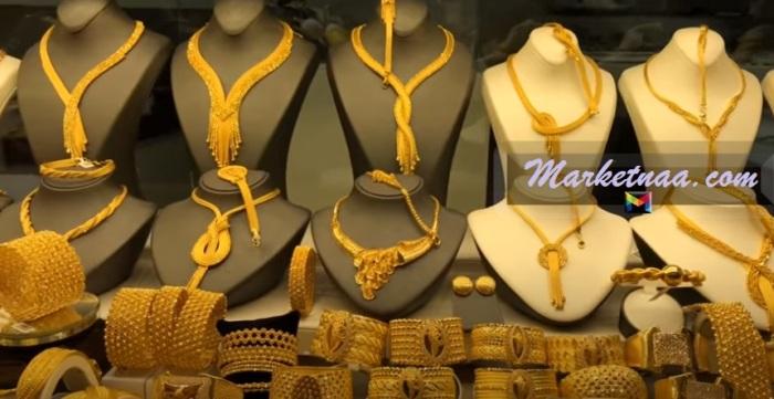 سعر الذهب اليوم في الإمارات الاثنين 3 8 2020 شامل سعر جرام الذهب في دبي بالدرهم والدولار والروبية الهندية ماركتنا