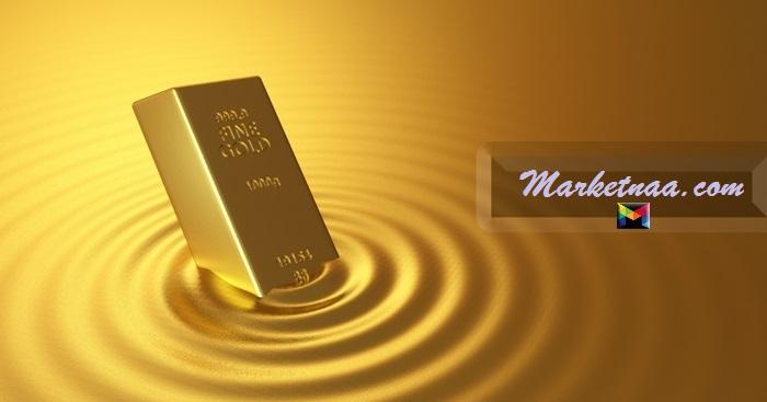 سعر سبيكة الذهب في ألمانيا باليورو والدولار| شامل سعر غرام الذهب اليوم