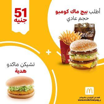 عرض غريب الأطوار مونيكا فطار ماكدونالدز مصر Comertinsaat Com