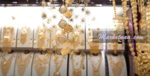 أسعار الذهب اليوم في الإمارات| الجمعة 11-9-2020 بسعر الجرام بالدرهم الإماراتي شامل أسعار الذهب عالمياً بالدولار