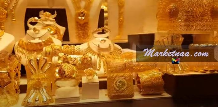 سعر جرام الذهب عيار 21| بأسعار البيع والشراء بمصر اليوم في محلات الصاغة الجمعة 22-1-2021