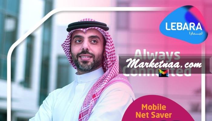 عروض ليبارا السعودية 2021| شامل عروض باقات المُكالمات والإنترنت