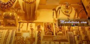 سعر بيع وشراء الذهب في السعودية بمحلات الصاغة| اليوم الجمعة 4 سبتمبر 2020 شامل الذهب الجديد والمُستعمل