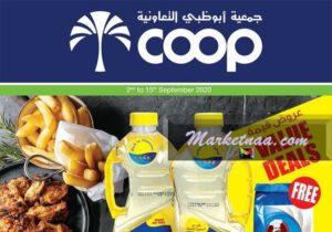 عروض جمعية أبو ظبي التعاونية  شامل أحدث التخفيضات والخصومات بفروعها بدولة الإمارات