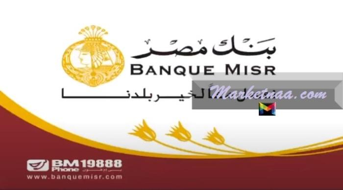 سعر الدولار اليوم في بنك مصر| الثلاثاء 6-10-2020 مع متابعة أسعار العُملات العربية والأجنبية بيع وشراء