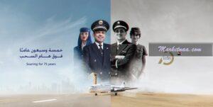 عروض الخطوط السعودية 2020-2021| شامل تخفيضات وخصومات الرحلات الدولية والمحلية