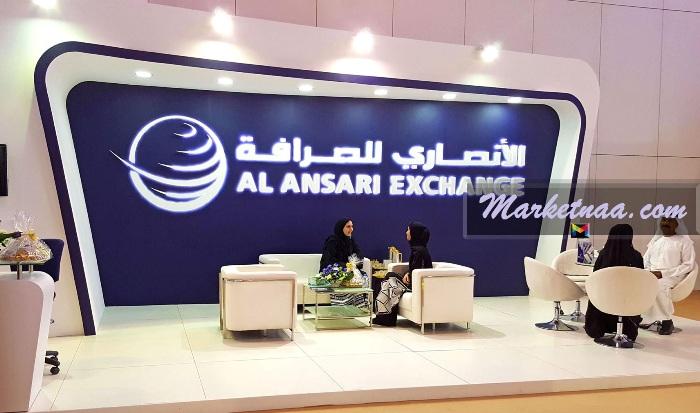 سعر الدرهم الإماراتي مُقابل الدولار الأمريكي الأنصاري للصرافة  مع توضيح قيمة التحويل بأسعار اليوم 2-12-2020