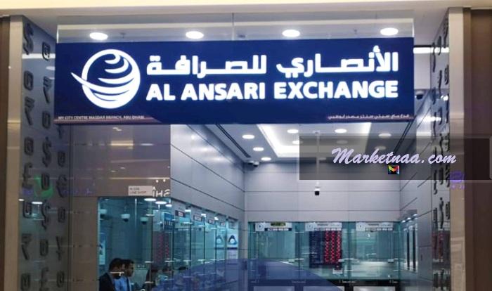عناوين وأرقام الأنصاري للصرافة أبو ظبي| تقرير ببيانات 41 فرع بمواعيد العمل