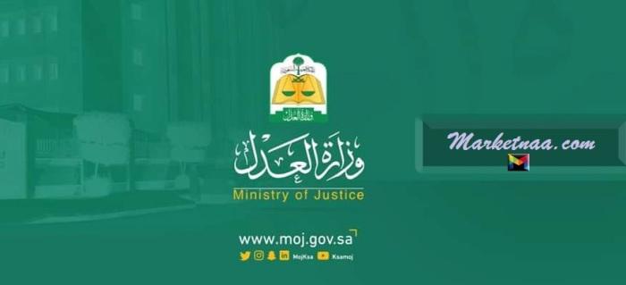 وزارة العدل الخدمات الإلكترونية| الاستعلام عن قضية الموعد والدائرة والمحكمة عبر رابط بوابة ناجز