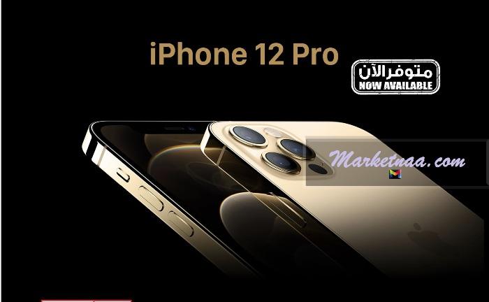 سعر أيفون 12 في كارفور السعودية| بأحدث عروض التخفيضات المُتاحة