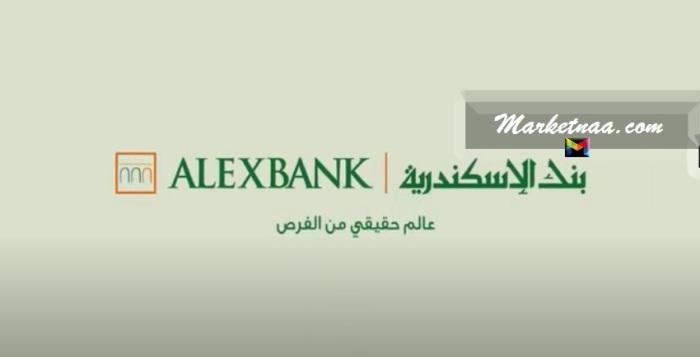 سعر الدولار اليوم في بنك الإسكندرية  الثلاثاء 6-10-2020 شامل أسعار العُملات عربية وأجنبية- تحديث يومي