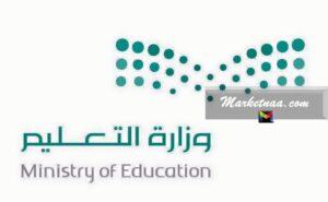 مواعيد العام الدراسي بالسعودية  وفق التقويم الدراسي بالميلادي والهجري