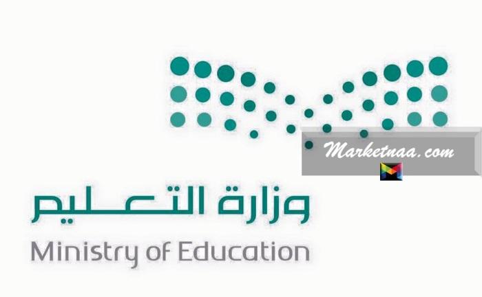 مواعيد العام الدراسي بالسعودية| وفق التقويم الدراسي بالميلادي والهجري