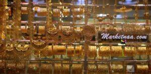 سعر الذهب اليوم في عُمان| شامل قيمة الجرام لهذا اليوم بالمصنعية 15-12-2020