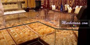 أسعار الذهب اليوم في السعودية بيع وشراء| الاثنين 2-11-2020 مع تقرير أسعار بيع الذهب المُستعمل وشراؤه