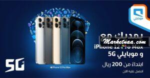 عروض موبايلي أيفون 12  شامل تفاصيل الأسعار لجميع إصدارات هواتف آبل الجديدة