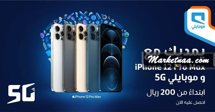 عروض موبايلي أيفون 12| شامل تفاصيل الأسعار لجميع إصدارات هواتف آبل الجديدة