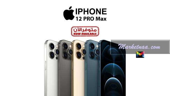 أسعار هاتف أيفون 12 الجديد بكارفور السعودية  بيان التخفيضات والخصومات المُتاحة الآن بالتحديثات 2021