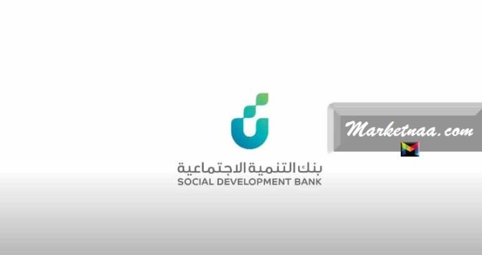 رقم بنك التسليف الموحد المجاني| وتفاصيل وشروط تمويل المشاريع الصغيرة وكيفية إجراء مُحادثة فورية
