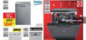 عروض أسعار غسالات الأطباق كارفور 2021 في مصر| بتفاصيل التخفيضات والخصومات