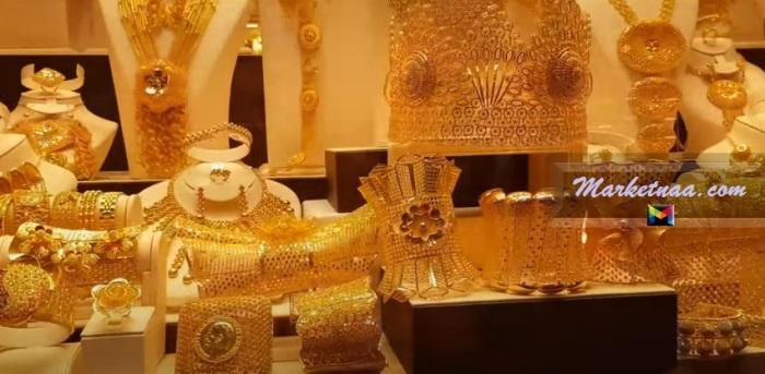 سعر غرام الذهب في الإمارات| شامل بكم سعر الذهب بالمصنعية اليوم الاثنين 15-2-2021