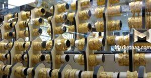 كم سعر الذهب اليوم في الإمارات| شامل أسعار البيع والشراء للذهب الجديد والمُستعمل الخميس 25-2-2021