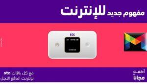 عروض الإنترنت stc الكويت 2021| شامل تفاصيل رسوم الاشتراك بالباقات المتنوعة