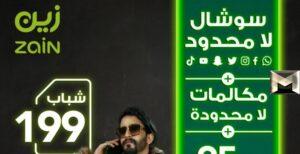 عروض زين لا محدود في السعودية 2021| شامل المُكالمات والإنترنت بالتفاصيل والأسعار