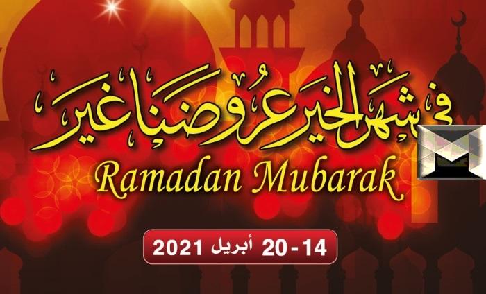 عروض العثيم الأسبوعية| من 14 أبريل إلى 20 أبريل بتخفيضات شهر رمضان 2021