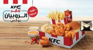 أسعار وجبات كنتاكي| شامل أحدث عروض منيو كنتاكي مصر 2021