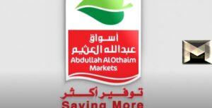 أسواق عبد الله العثيم|  تُعلن عن مواعيد العمل خلال شهر رمضان للسوبر ماركت وأسواق الجملة بأكبر عروض التخفيض