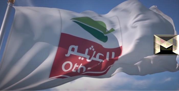 أسواق عبد الله العثيم تُعلن عن عروضها الأسبوعية من 14 أبريل بتخفيضاتٍ كبُرى لشهر رمضان 2021