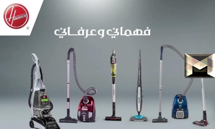 سعر مكنسة هوفر| بجميع الموديلات من كهربائية وبخارية ولاسلكية ومكانس غسيل بضمان العربي جروب 2021