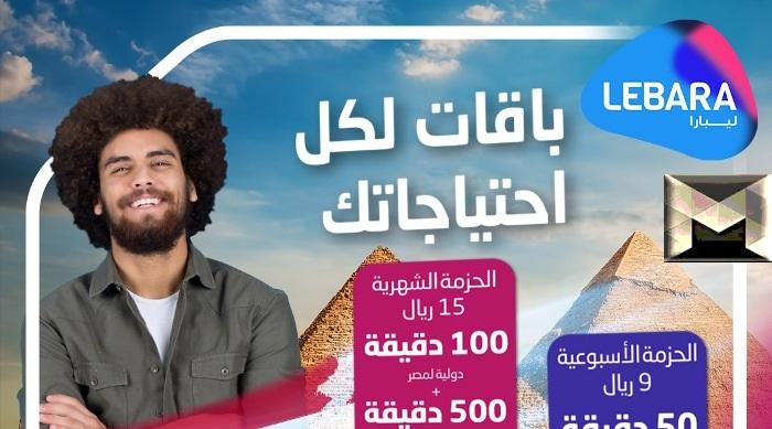 عروض ليبارا للاتصالات الدولية| شامل باقات الاتصال الدولي إلى مصر LEBARA