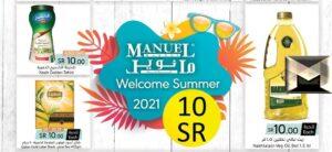 عروض مانويل| تخفيضات أهلاً بالصيف 2021 بأكبر الخصومات في السعودية فقط ب 10 ريال سعودي