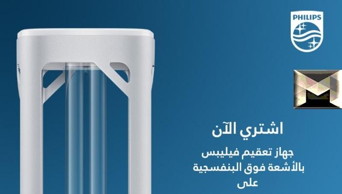 أسعار أجهزة تعقيم وتنقية الهواء 2021| في مصر والسعودية بجميع الماركات بالمواصفات والإمكانيات