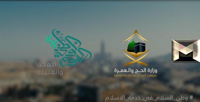كيفية حجز واستخراج تصريح حج للمواطنين والمُقيمين| وزارة الحج والعُمرة السعودية الإدارة العامة لحُجاج الداخل