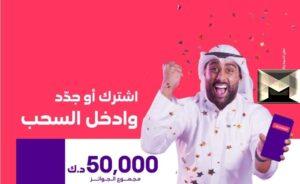 عروض stc الكويت| شامل أحدث عروض باقات الإنترنت والإتصالات وأسعار الجوالات