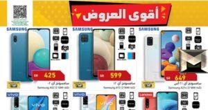 عروض بنده الأسبوعية على أسعار الهواتف في السعودية 2021| بأكبر التخفيضات والخصومات على الجوالات الذكية