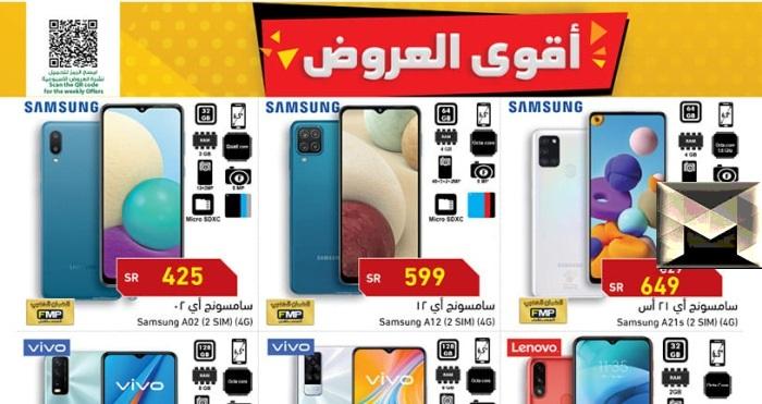 عروض بنده الأسبوعية على أسعار الهواتف في السعودية 2021  بأكبر التخفيضات والخصومات على الجوالات الذكية